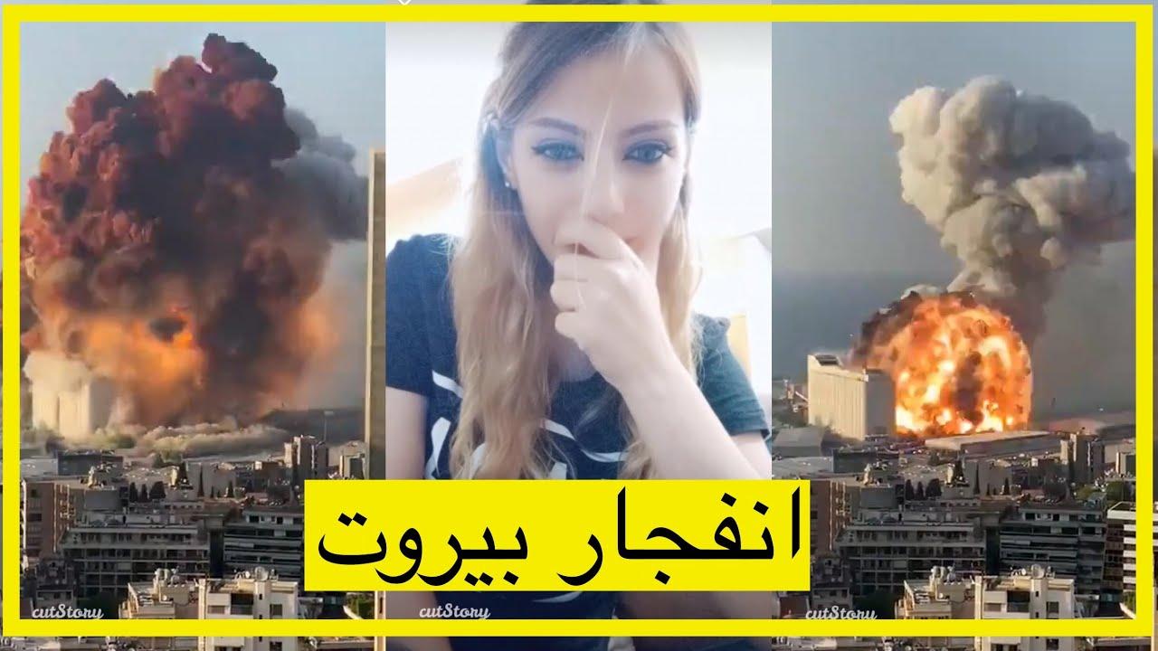 بنت لبنانية تروي تفاصيل نجاتها من انفجار بيروت في بث مباشر