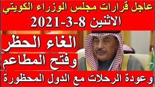 عاجل قرارات مجلس الوزراء الكويتي اليوم الاثنين 8-3-2021