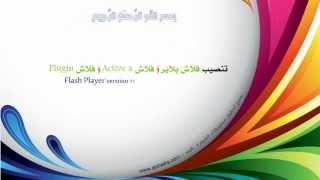 [ كيفية ] تنصيب برنامج Adobe Flash Player و ActiveX و Plugin