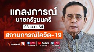 [Live] 21.00 น. แถลงการณ์นายกรัฐมนตรี เรื่องสถานการณ์โควิด-19 (23 เม.ย. 64)