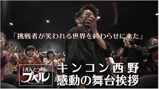 YouTube動画:【えんとつ町のプペル】キンコン西野感動の舞台挨拶