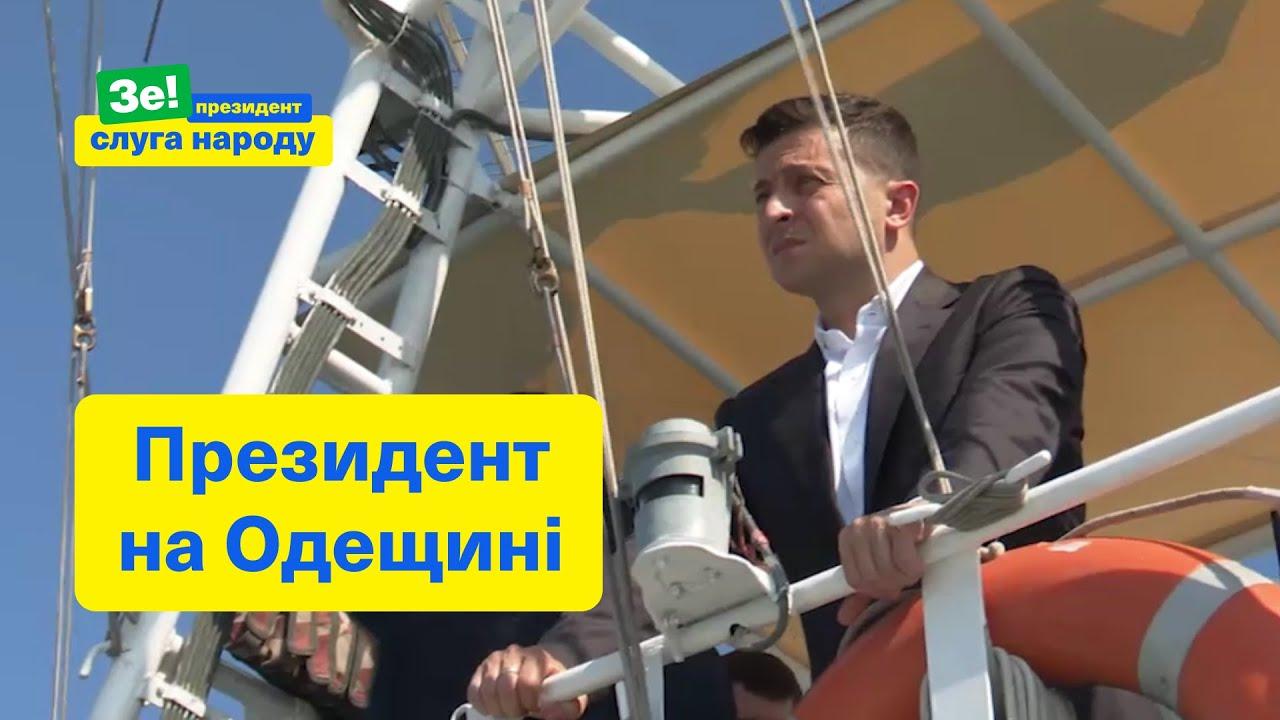 Зе!Президент от 07.07.2020 Таки да: Одеса – морська міць України