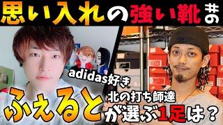 Information-- ・北の打ち師達 YouTubeチャンネル →https://www.youtube.com/user/yuusantosasaokahiro ・ふぇるとくん Instagram ...