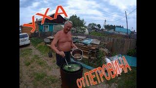 Уха от Петровича