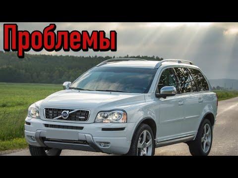 Вольво ХС90 слабые места   Недостатки и болячки б/у Volvo XC90 I