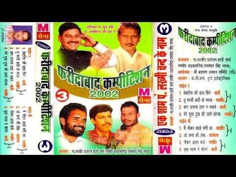 फरीदाबाद कम्पीटीशन 2002 भाग-3| Faridabad Competition 2002 Vol-3| Ragni Competition| Maina Audio