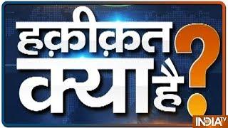 Watch India TV Special show Haqiqat Kya Hai June 19 2019