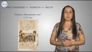 Типы речи  Повествование. Уроки русского 5 класс.