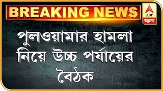 পুলওয়ামা সন্ত্রাসবাদী হামলা নিয়ে স্বরাষ্ট্রমন্ত্রকে উচ্চ পর্যায়ের বৈঠক| Breaking News| ABP Ananda