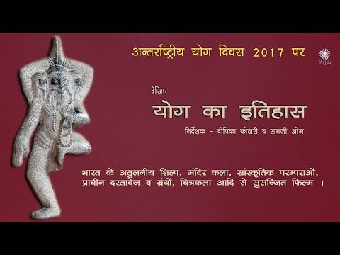 "Watch Film ""6000 years of History of Yoga"" on IDY 2017"