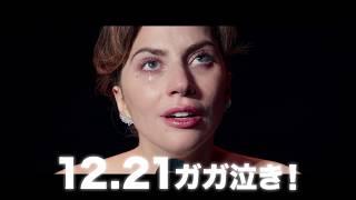映画『アリー/ スター誕生』30秒予告(シンデレラストーリー編)【HD】2018年12月21日(金)公開