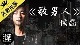 【HD】《敬男人》—侯磊 輕搖滾风格 男人歌! 高品質【動態歌詞Lyrics】