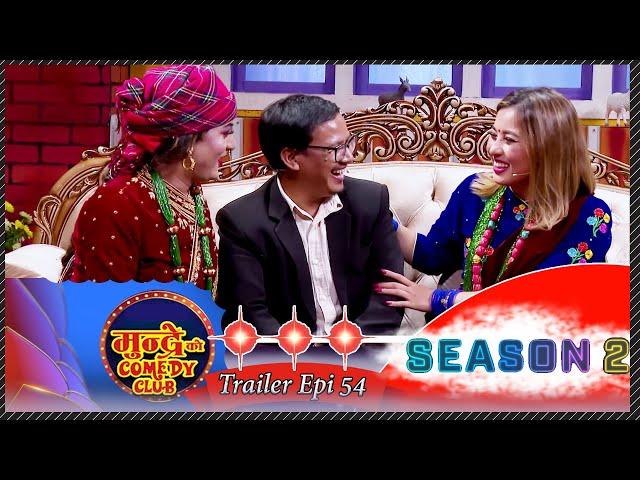 Mundre ko comedy club season 2 episode 54।।Buddhi Tamang | Rajani Gurung (Mangali) ।।tralier