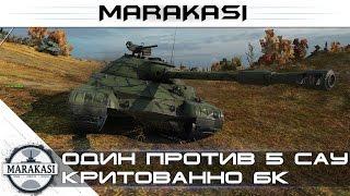 Один против 5 САУ + критованно Бк. World of Tanks редкие медали