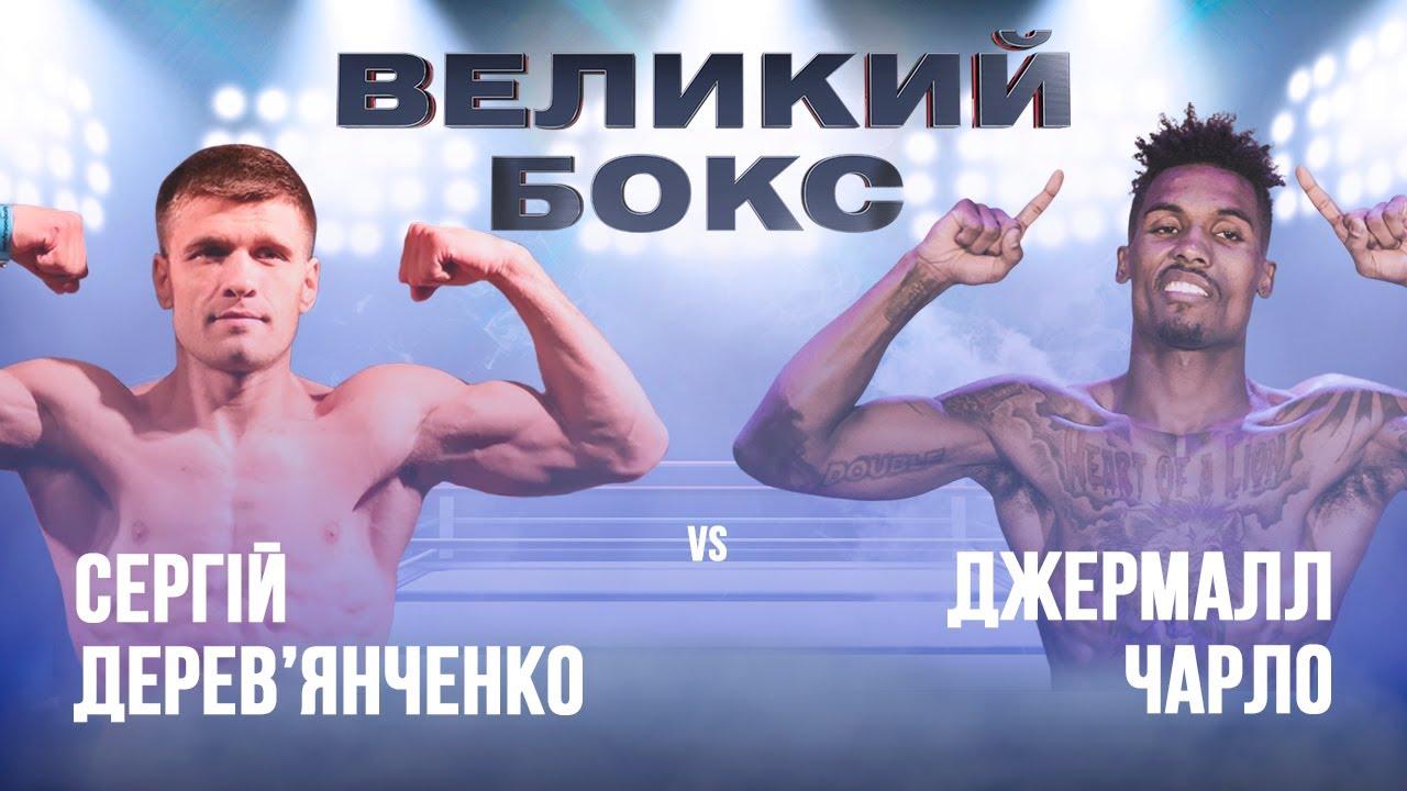 Бокс Сергей Деревянченко VS Джермалл Чарло