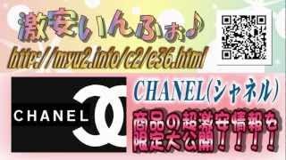 CHANEL(シャネル) 人気商品超速報☆ 【2013 春おしゃれ♪】 Thumbnail