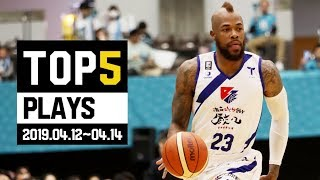B.LEAGUE 2018-19 SEASON 第35節|BEST of TOUGH SHOT Weekly TOP5 presented by G-SHOCK プロバスケ(Bリーグ)