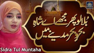 Sidra Tul Muntaha    Best Naat Forever    Bula Lo Phir Mujhy Madinay Main    2021