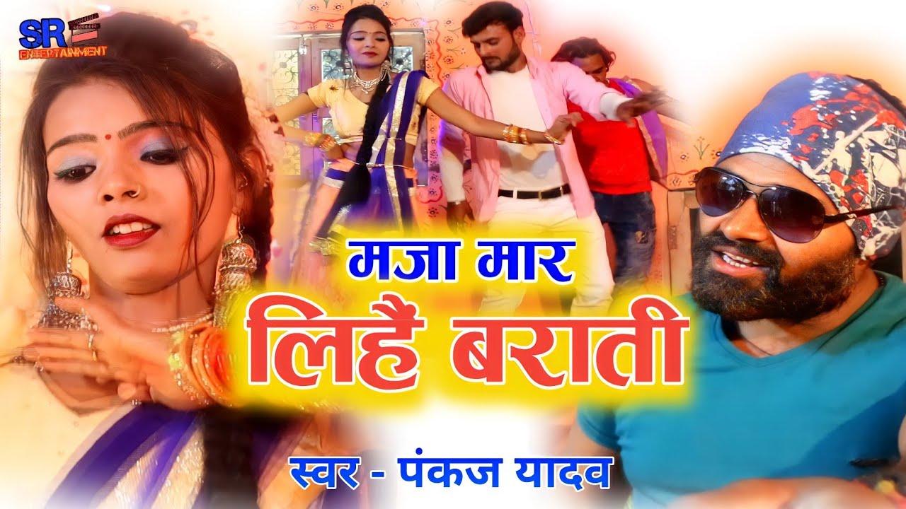 Download #Video - मजा मार लिहैं बराती - Pankaj Yadav - Hit song 2021 - यही सांग सर बरात मे बजेगा #Viral Song