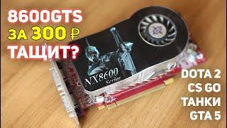 Видеокарта 8600 GTS (300р) в GTA 5 BattleField 1 и Ведьмак