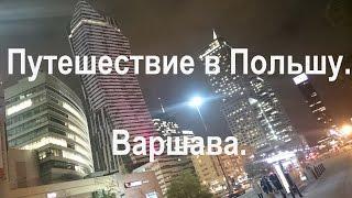 Путешествие в Польшу. Варшава. 14.11.2015.