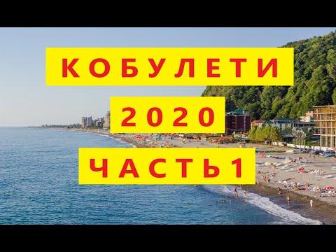Кобулети 2020. 1.