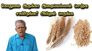 Health Benefits of Wheat in Tamil