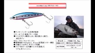 ダイワ精工「morethan LazyBB75S-HD」 2017年3月発売予定.