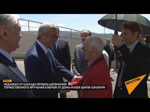 Шарль Азнавур получил символические ключи от дома музея в Ереване