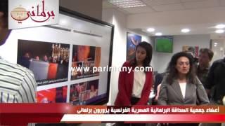 """أعضاء جمعية الصداقة البرلمانية المصرية الفرنسية يزورون """"برلمانى"""" اليوم (فيديو)"""