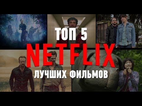 ТОП 5 ЛУЧШИХ фильмов на NETFLIX. ЧПНВ №8
