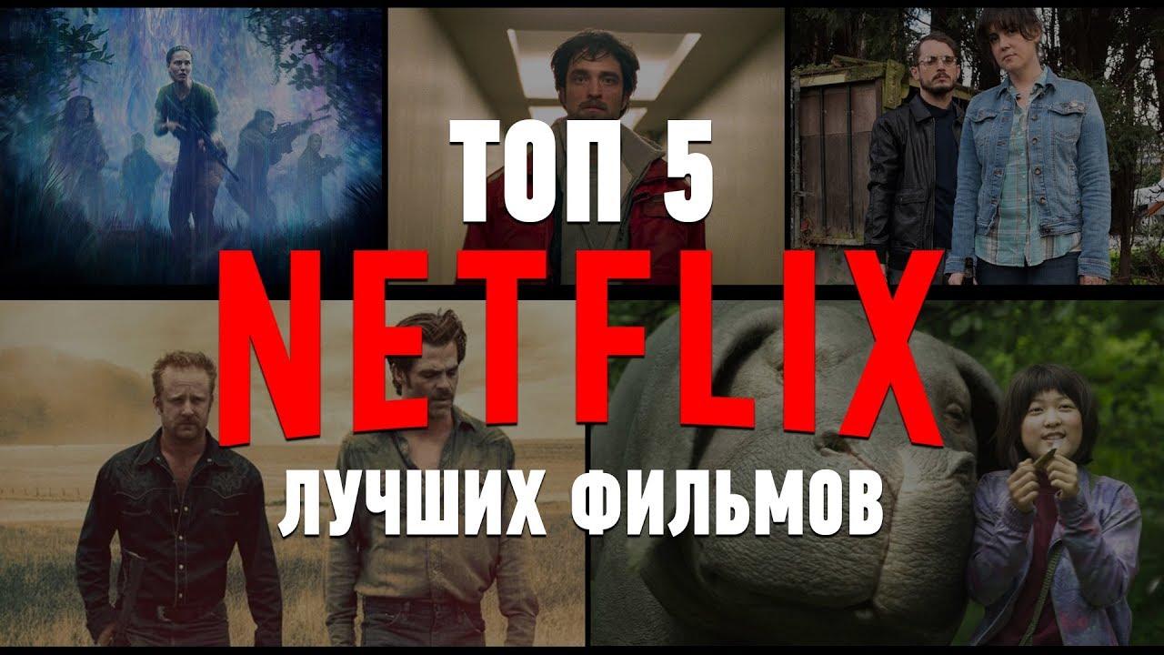 топ 5 лучших фильмов на Netflix чпнв 8