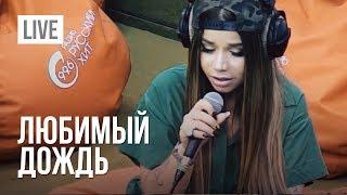 Бьянка   Любимый дождь (Радио Русский Хит, 2017)