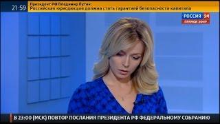 Ольга Башмарова 04.12.2014. Россия 24. Полный эфир с 22 до 23 часов