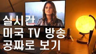 실시간 미국 TV 방송 공짜로 보기