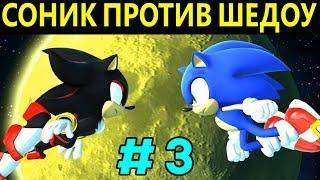 Соник против Шедоу - Sonic Generations #3 | Sonic versus Shadow