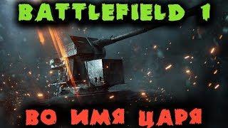 Военная Кампания России - Battlefield 1