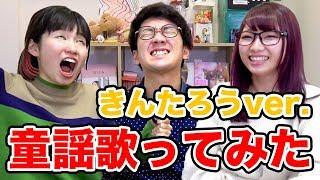 【検証】童謡のきんたろうをオペラ&セクシー&洋楽風に歌ってみた…!