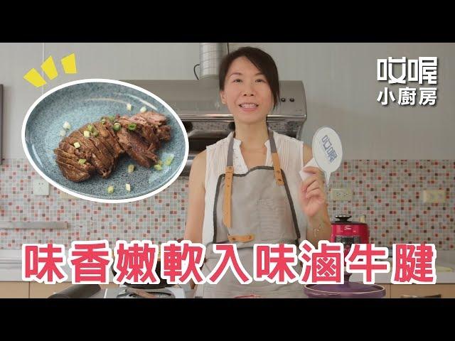 哎喔小廚房|一燉二滷,壓力鍋輕鬆滷出鮮嫩入味的牛腱