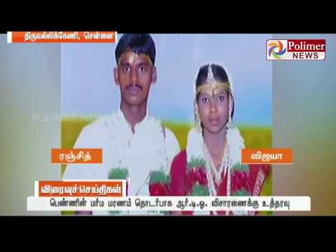 Chennai: Husband kills his wife and marries another woman for dowry | Polimer News