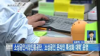 [대전뉴스]소상공인시장진흥공단, 소상공인 온라인 특성화…