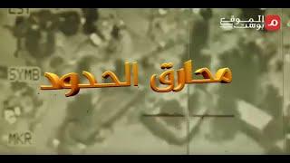 شاهد .. محارق الحدود برومو لفيديو استقصائي ينشره الموقع بوست