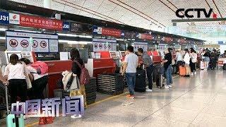 [中国新闻] 国庆假期出行提示·民航 全国昨天计划航班16844班   CCTV中文国际