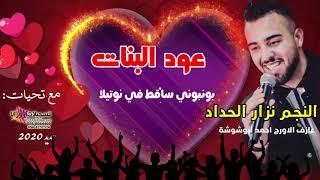 مهرجان عود البنات وبنبوني ساقط في نوتيلا النجم نزار الحداد