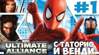 Marvel: Ultimate Alliance #1 с Таторио и Венди