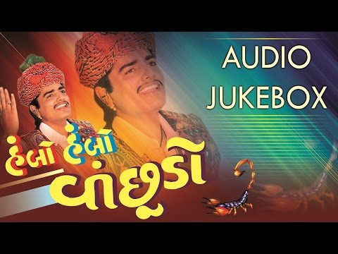 Hambo Hambo Vichudo || Maniraj Barot || Gujarati Lok Geet ||  Audio Jukebox || Popular Gujarati Song