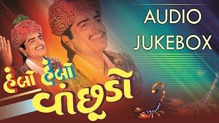 Hambo Hambo Vichudo || Maniraj Barot || Gujarati Lok Geet ||  Audio Jukebox || Popular Gujarati Song