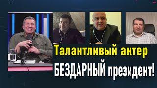 Зеленский стал МАРИОНЕТКОЙ! Эксперты у Соловьева про Украину и назначение Саакашвили вице премьеров