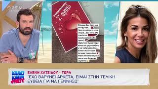 Ελένη Χατζίδου: «Είμαι στην τελική ευθεία για να γεννήσω» - Καλοκαίρι not 20/8/2019 | OPEN TV