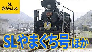 SL・汽車・機関車(4)SLやまぐち号/C57形/きかんしゃの運転室/ブレーキのしくみ 他〈ノーカット版〉